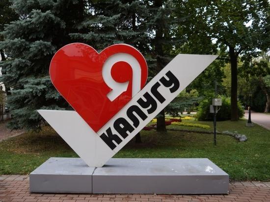 Калуга и Таруса стали победителями V конкурса лучших муниципальных практик