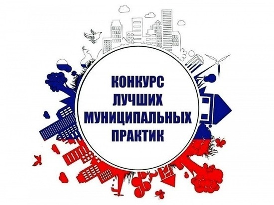 Муниципальные практики Ставрополья и РСО-Алания признали одними из лучших в РФ