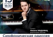 15 октября в 18:30 на сцене хабаровской филармонии Дальневосточный академический симфонический оркестр представит программу «Симфоническая Одиссея» (6+)