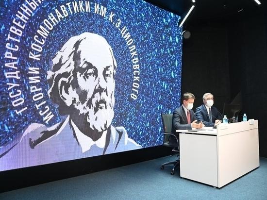 Калужская область отметит 165-летие Циолковского вместе с Рязанской