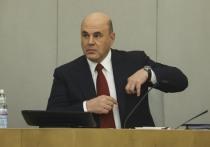 Мишустин утвердил увеличение резервного фонда Правительства