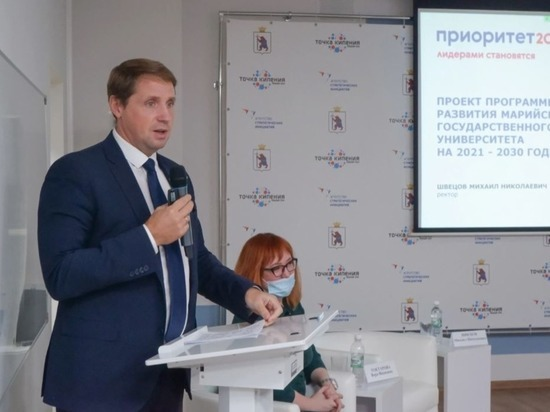 МарГУ вошел в программу господдержки «Приоритет-2030»