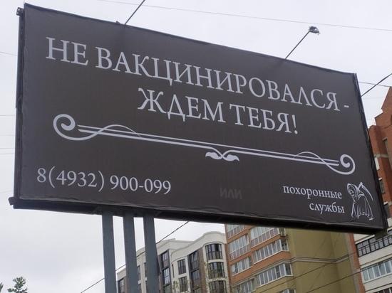 Жителей Иванова пугают похоронными баннерами