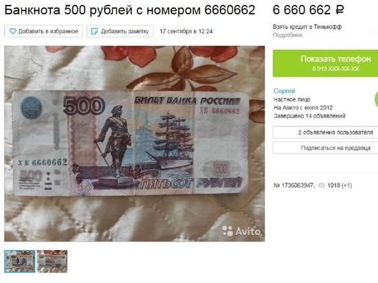 Белгородец продает 500 рулей с красивым номером за 6,6 млн рублей