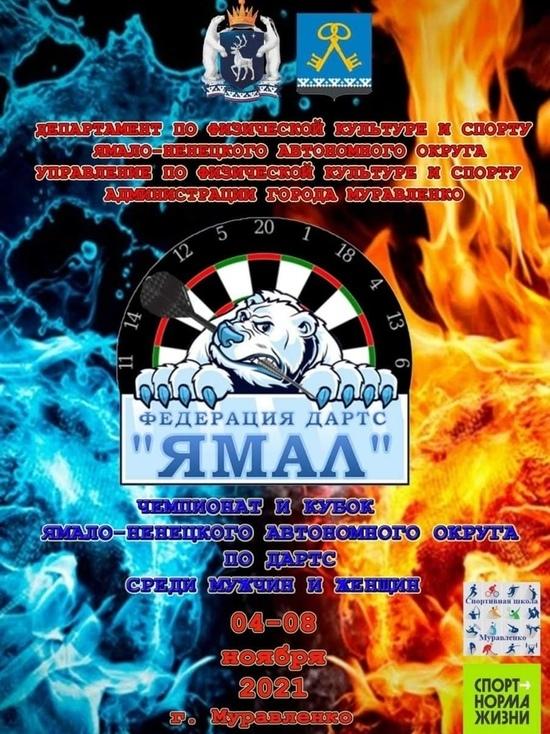 Чемпионат ЯНАО по дартсу пройдет в ноябре в Муравленко