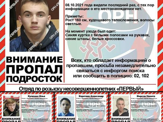 В Кировской области разыскивают четверых подростков из школы-интерната