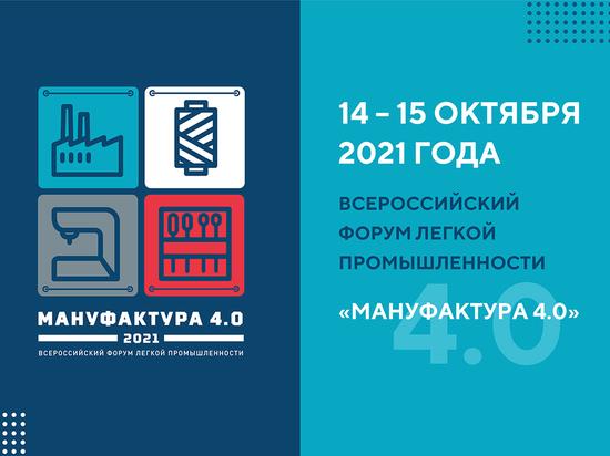 Стала известна программа Всероссийского форума легкой промышленности «Мануфактура 4.0»