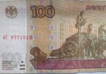 В России ждут появления новой сторублевой купюры