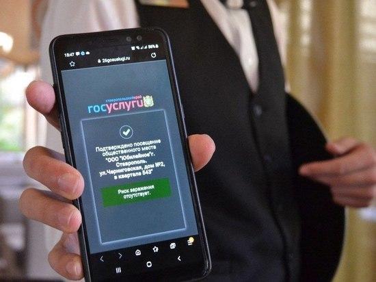 Контроль за QR-регистрацией усиливают в Ставрополе