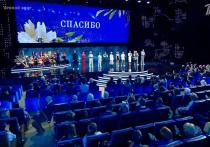 Концерт, посвященный Дню учителя, прошел в Государственном Кремлевском дворце в воскресенье, 10 октября