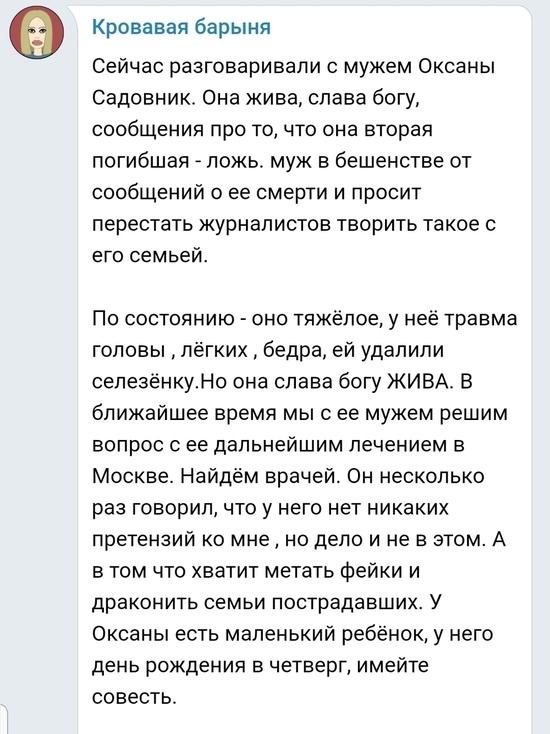 У меня сотрясение мозга: Ксения Собчак рассказала подробности случившейся в Сочи аварии