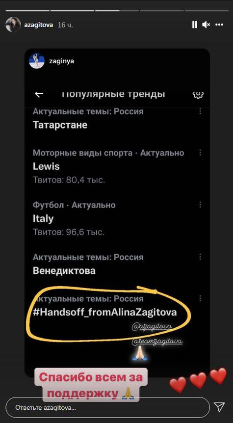 «Руки прочь от Загитовой!»: фанаты требуют оставить фигуристку в покое