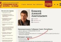 На сайте экс-депутата Заксобрания Петербурга Ковалева нашли ссылку «с клубничкой»