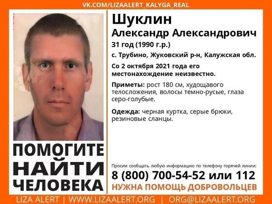 В Калужской области пропал 31-летний мужчина