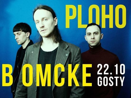 Постпанк-группа PLOHO не спасла свой концерт в Омске