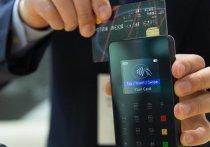 В ближайшее десятилетие в России ожидаются рекордные темпы роста безналичных платежей
