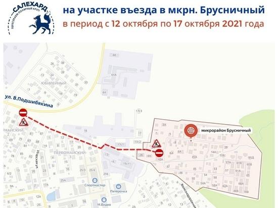 Участок въезда в Брусничный микрорайон закроют для движения на 3 дня в Салехарде