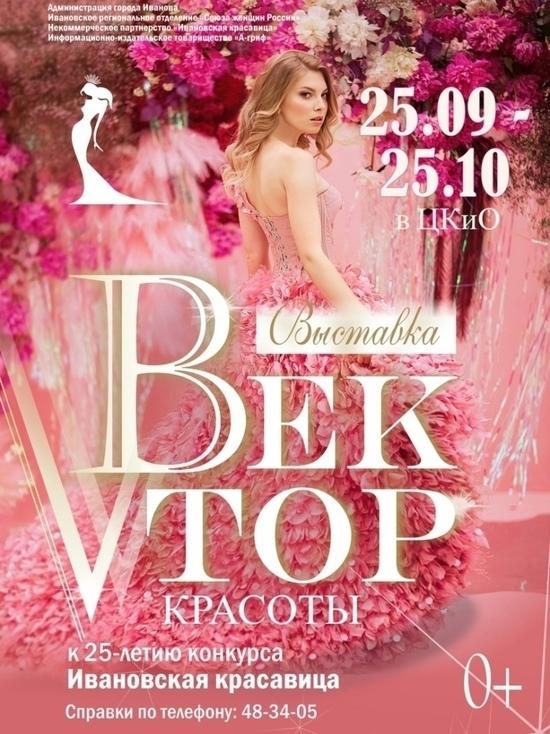 Ивановцев приглашают на выставку, посвященную 25-летию конкурса красоты «Ивановская красавица»