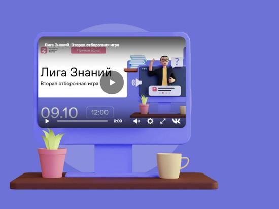 Побороться за ценные призы во всероссийской интеллектуальной онлайн-игре приглашают эрудитов из Ямала