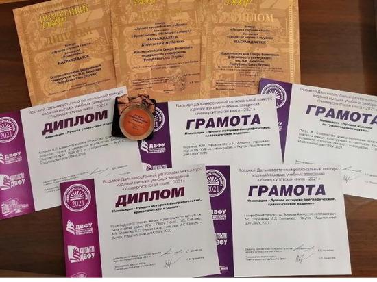 СВФУ одержал пять побед в конкурсе «Университетская книга»