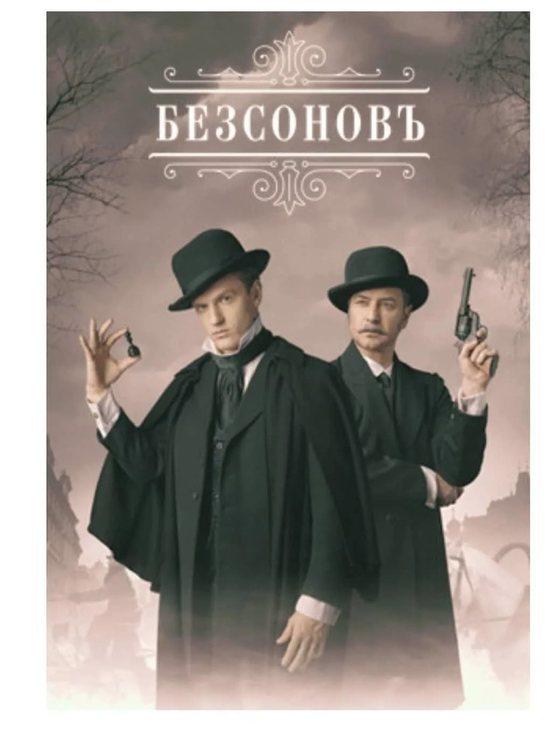 Японская NHK Enterprises приобрела у НТВ права на пул эпизодов сериала «Безсоновъ»