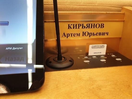 Депутат ГД от Новгородчины избран зампредом Комитета по экономической политике
