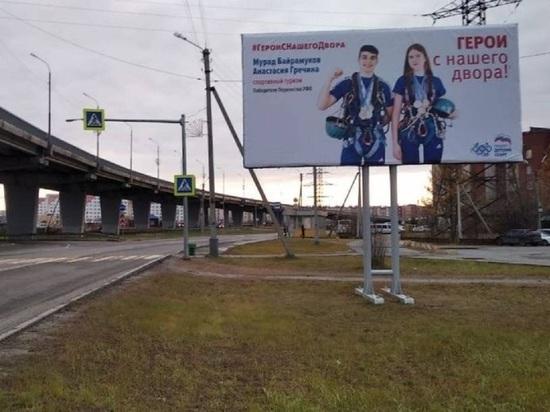 Билборды с фото успешных юных спортсменов устанавливают в Новом Уренгое