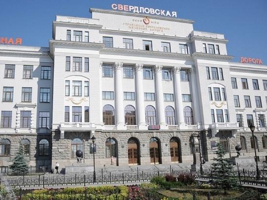 СвЖД заплатила в бюджет Свердловской области 3,3 млрд рублей