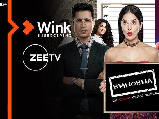 В Wink доступна коллекция новейших индийских фильмов и сериалов от Zee, которая удивит даже искушенного зрителя