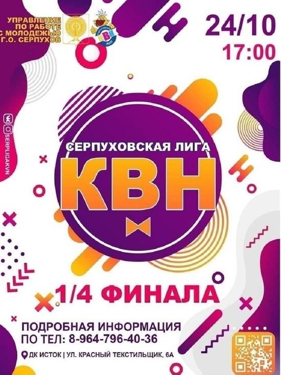 На четвертьфинал лиги КВН приглашают жителей Серпухова
