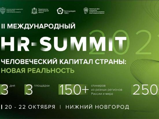 На II Международный HR-Саммит приглашают предпринимателей Серпухова