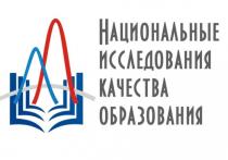 Сейчас по всей стране проходит инициированное Рособрнадзором Национальное исследование качества образования (НИКО)