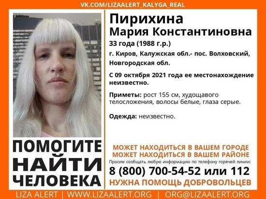В Калужской области четверо суток ищут молодую женщину