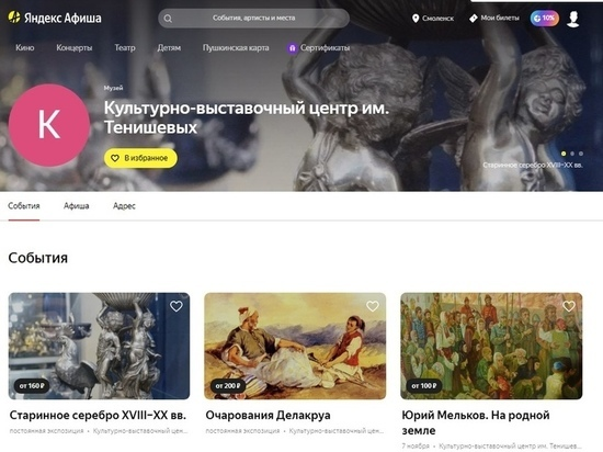 КВЦ имени Тенишевых запустил онлайн продажу билетов