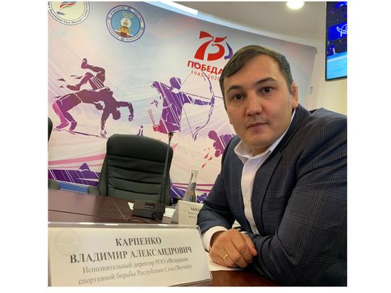 Владимир Карпенко - новый исполнительный директор Федерации спортивной борьбы Якутии
