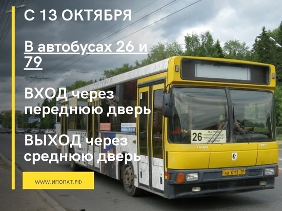 В Ижевске изменились правила пользования бескондукторными автобусами
