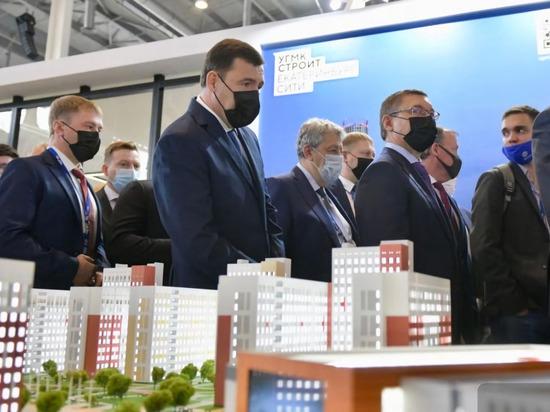 На международном форуме в Екатеринбурге презентовали новые механизмы строительства