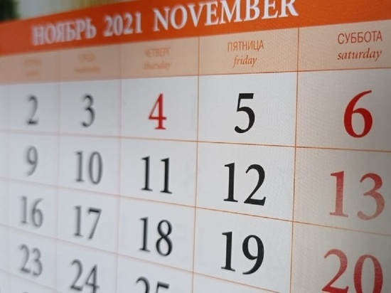 Калужанам напомнили о больших выходных днях в ноябре