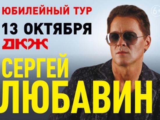 В Новосибирске состоится  юбилейный концерт Сергея Любавина «5+5»