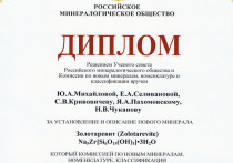 Кольский ученый возглавил Российское минералогическое общество