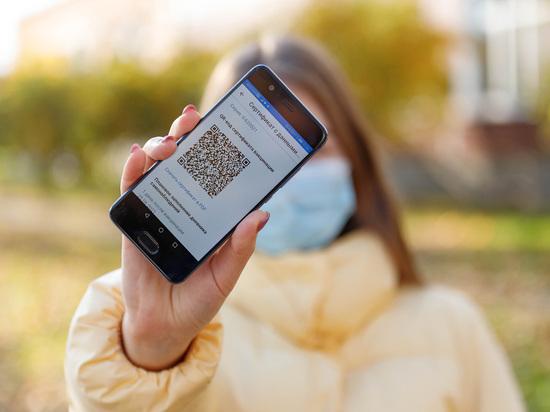 В Псковской области вводятся QR-коды