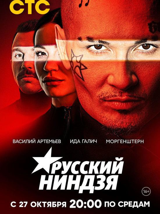 «Русский ниндзя» с Моргенштерном и Идой Галич выходит на СТС