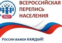 Уже в ближайшую пятницу стартует Всероссийская перепись населения