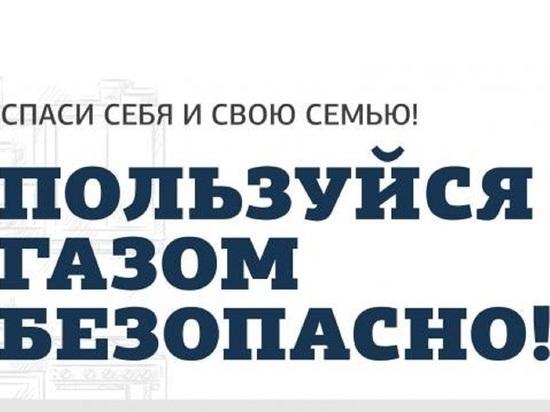 Датчики загазованности устанавливают в жилых помещениях Серпухова