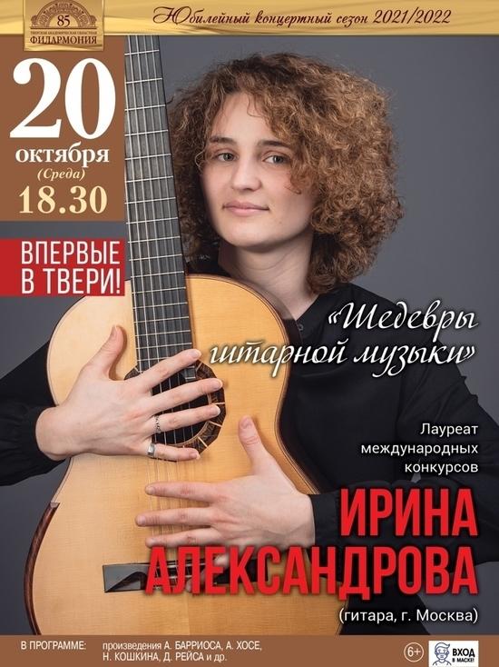 В Твери выступит гитаристка Ирина Александрова