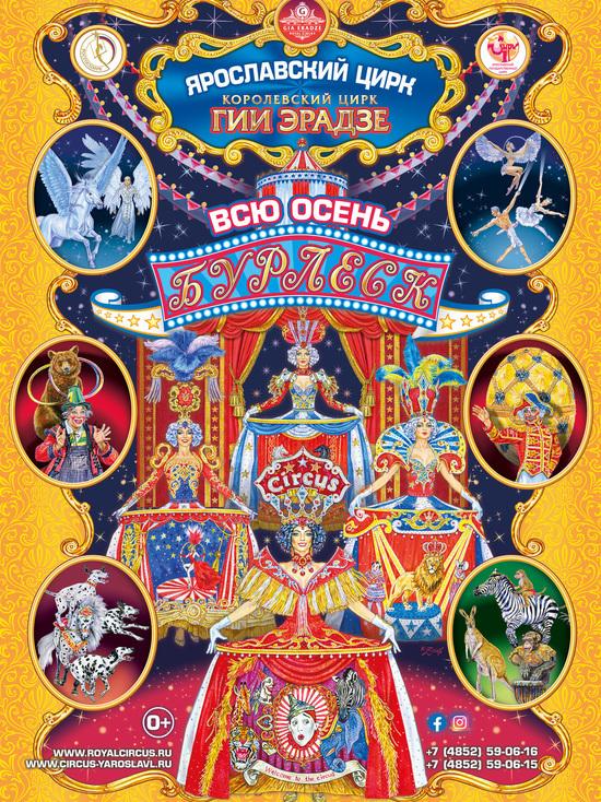 В Ярославском цирке новое грандиозное шоу Гии Эрадзе «Бурлеск»!