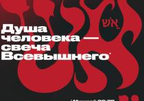В Москве назвали победителей еврейского кинофестиваля