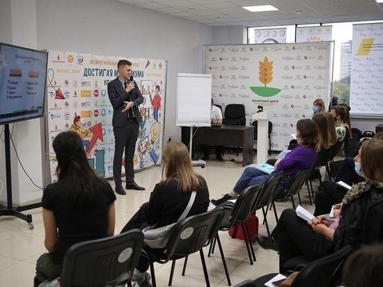 В Краснодаре начал работу акселератор «Достигая максимума»
