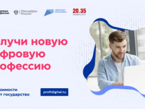 Жители Чукотки могут получить IT-профессию со скидкой 50%