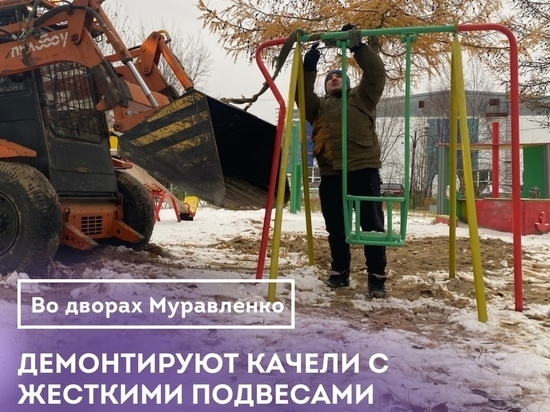 Ради безопасности: качели с жесткими подвесами сносят во дворах Муравленко